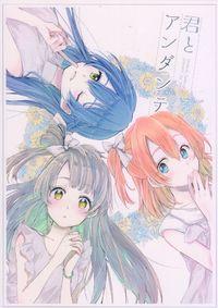 Love Live! - Kimi to Andante (Doujinshi)