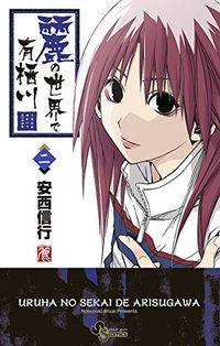 Uruha no Sekai de Arisugawa