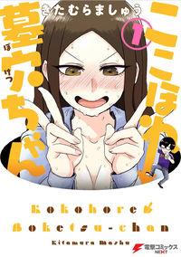 Kokohore Boketsu-chan