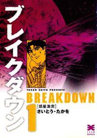 Breakdown (SAITO Takao)