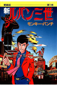 Shin Lupin Sansei