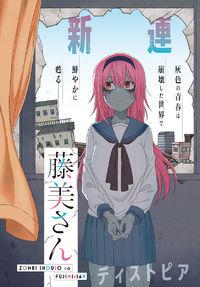 Zonbi Shoujo no Fujimi-san