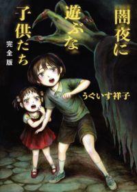 Yamiyo ni Asobu na Kodomotachi