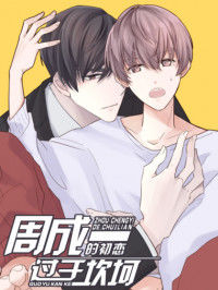 Zhou Cheng Yi's Bumpy First Love