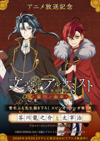 Bungo to Alchemist: Shinpan no Haguruma Spinoff