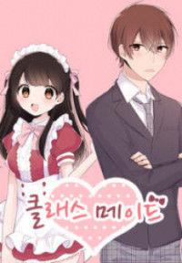 Class Maid