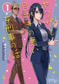 A Story About a Yakuza and a Bad Detective
