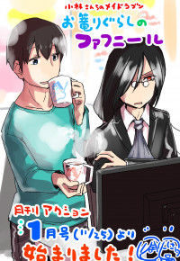 Kobayashi-san Chi no Maid Dragon: Okomorigurashi no Fafnir
