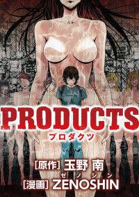 Products (ZENOSHIN)