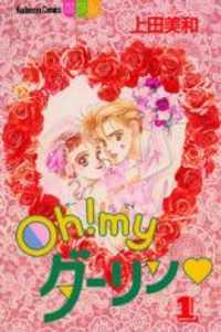 Oh! My Darling