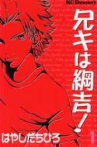 Aniki wa Tsunayoshi!
