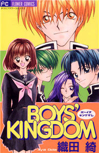 Boys Kingdom