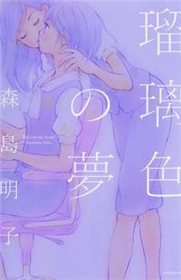 Azure Dream