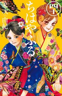 Chihayafuru