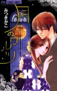 Tsuki no Waltz