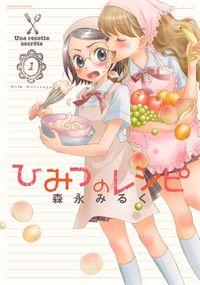 Secret Recipe (Morinaga Milk)