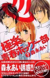 Gokuraku Seishun Hockey Club
