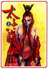 Tai Zi Ye