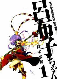 Majikaru Musou Tenshi Tsuki Irase Ryofuko Chan
